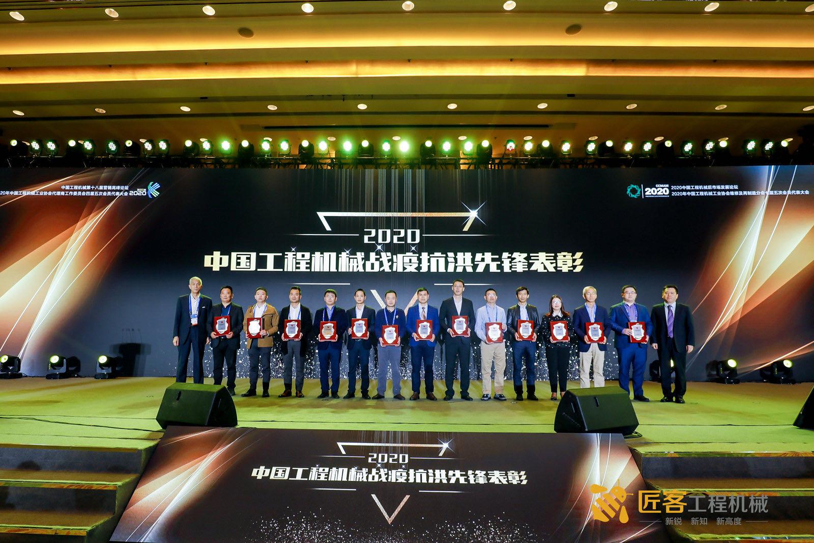 致敬2020中国工程机械抗洪战疫先锋、奉献荣誉企业