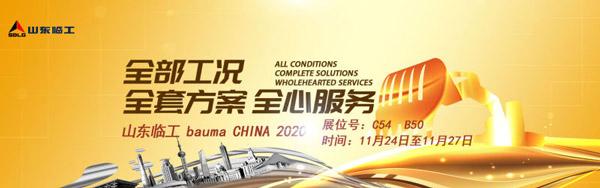 bauma CHINA 2020 | 山东临工如约而至!