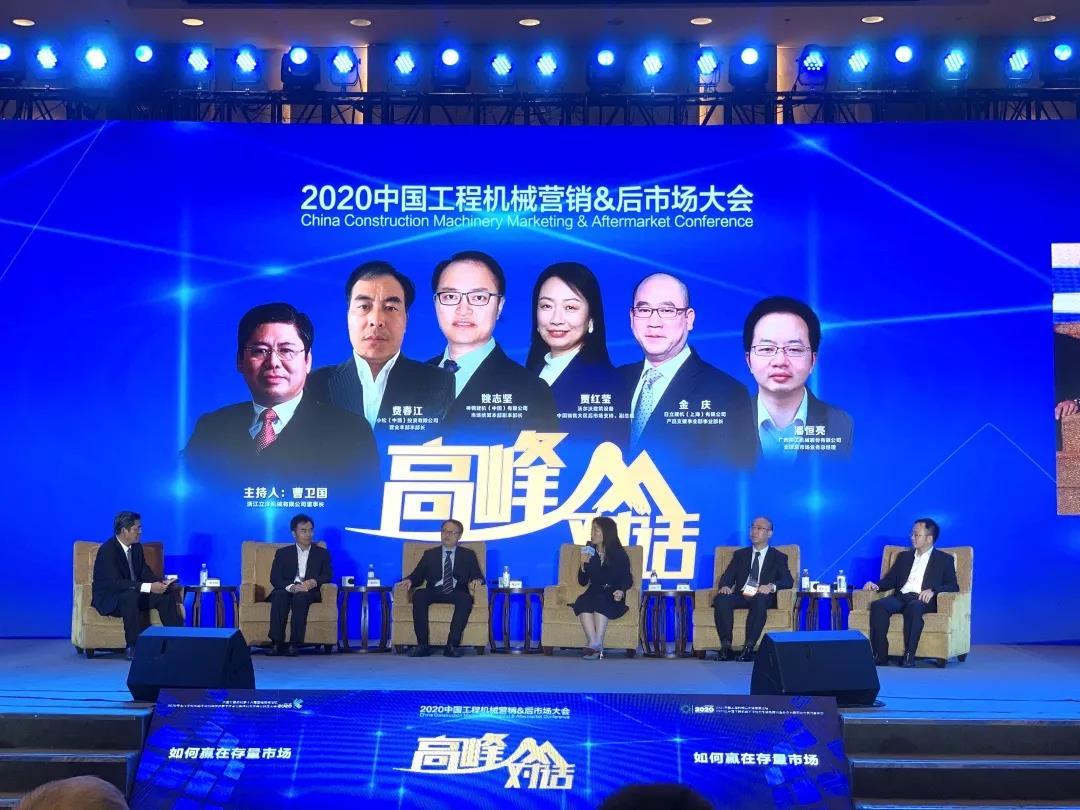 2020中国工程机械营销&后市场大会在合肥圆满落幕!