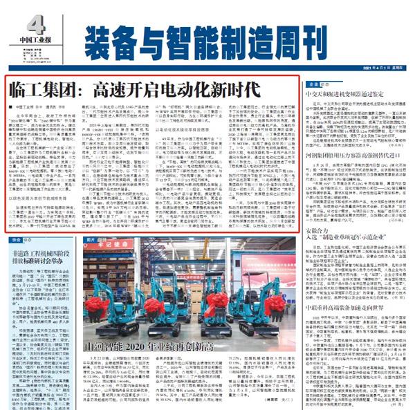 《中国工业报》深度聚焦:临工集团 高速开启电动化新时代